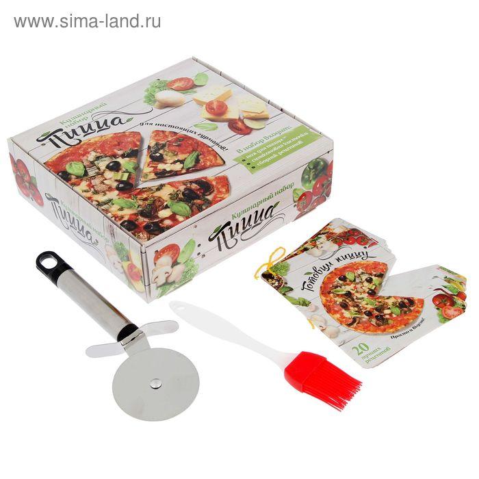 """Набор кулинарный """"Рецепты пиццы"""", нож для пиццы, кисточка, 13,5 х 19 см"""