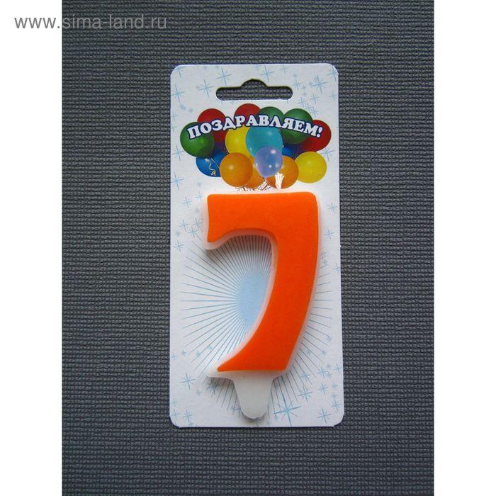 """Свеча для торта цифра """"Классика"""" оранжевая """"7"""", большая"""