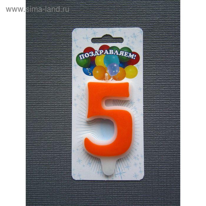 """Свеча для торта Классика цифра оранжевая """"5"""" большая"""
