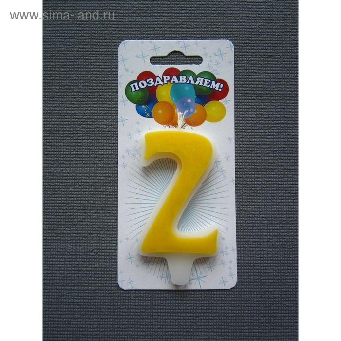 """Свеча для торта """"Классика"""" цифра лимонная """"2"""", большая"""