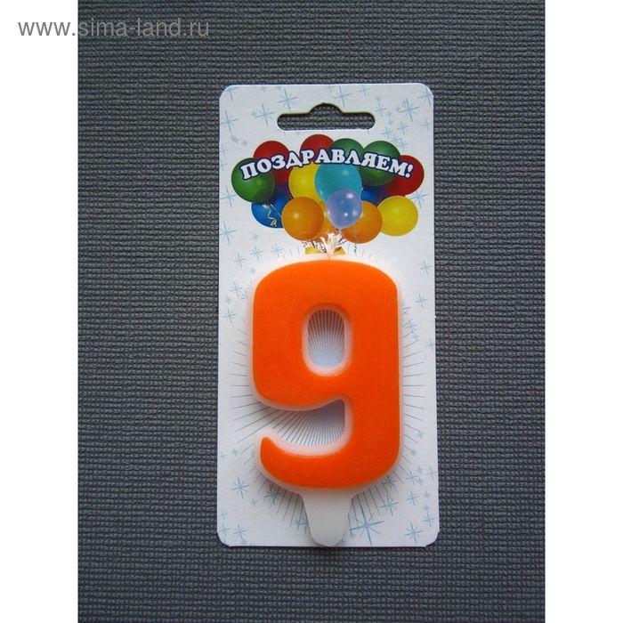 """Свеча для торта Классика цифра """"9"""" оранжевая большая"""