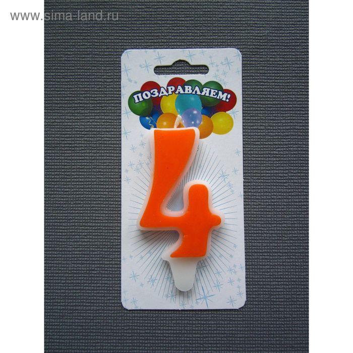 """Свеча для торта Классика цифра """"4"""" оранжевая большая"""