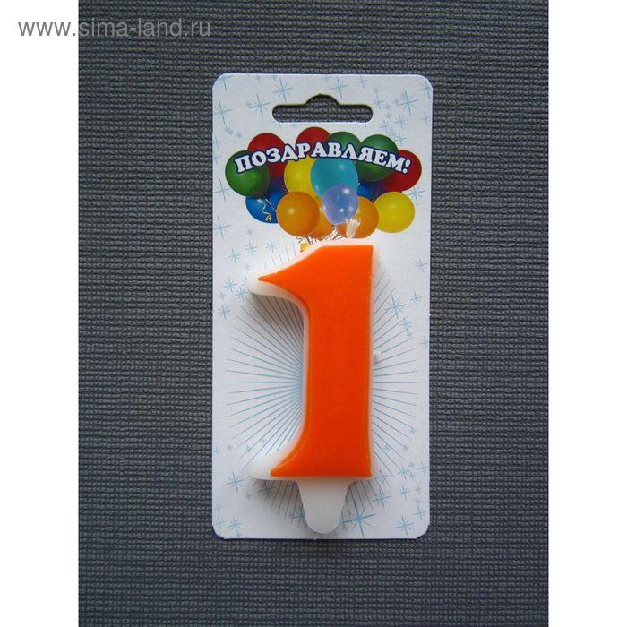 """Свеча для торта Классика цифра оранжевая """"1"""" большая"""