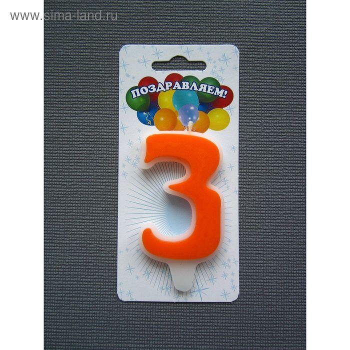 """Свеча для торта Классика цифра оранжевая """"3"""" большая"""