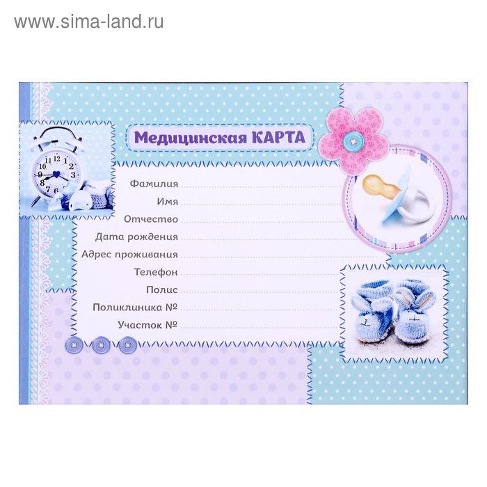 """Обложка для медицинской карты """"Пинетки"""""""