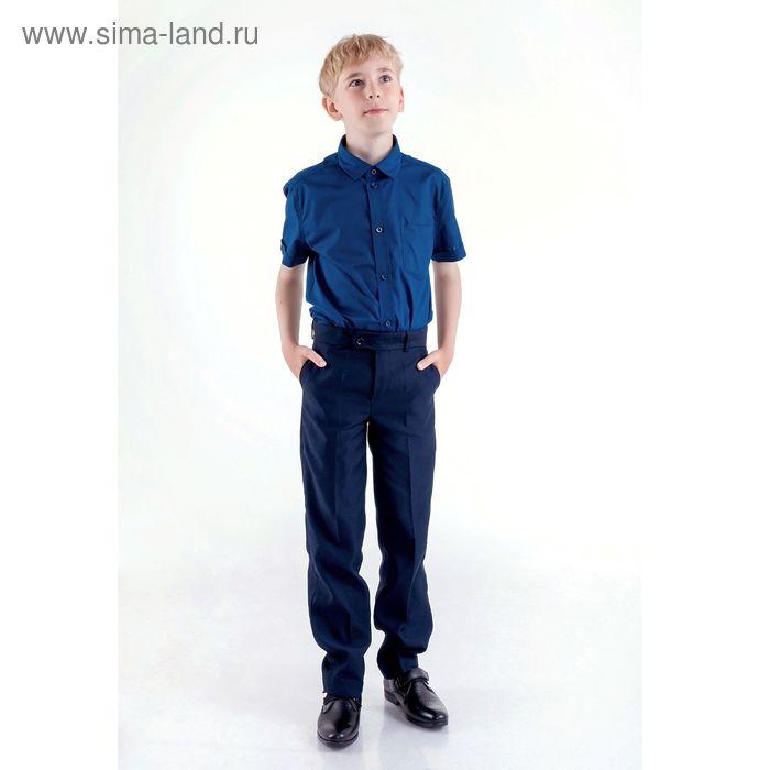 """Брюки школьные для мальчика """"Лидер"""", рост 122 см (30), цвет синий"""