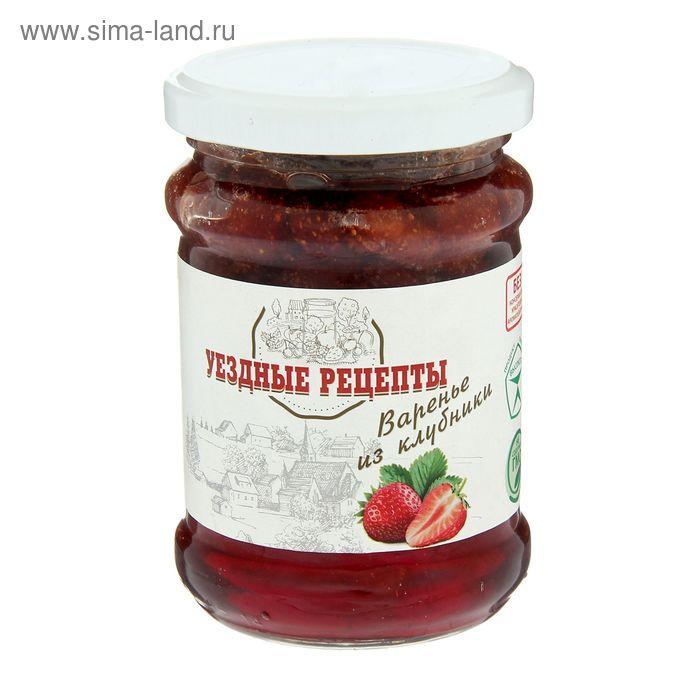 """Варенье из Клубники ТМ """"Уездные рецепты"""", 300 г"""