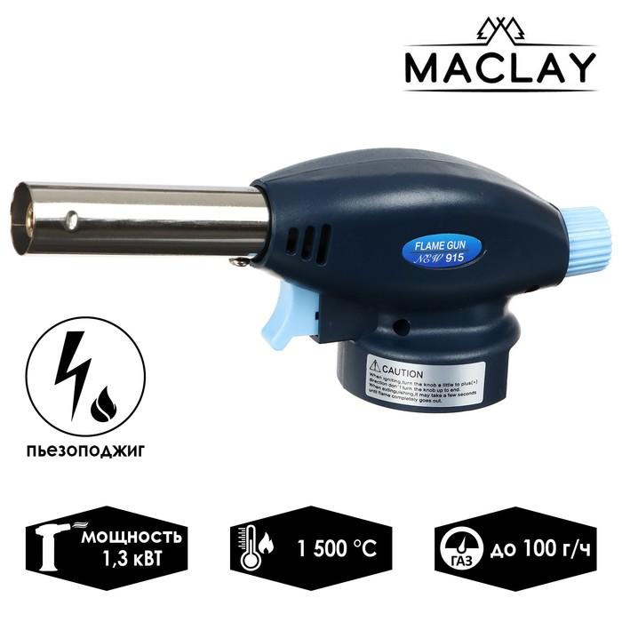 Горелка портативная SL-8020, с пьезоподжигом