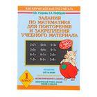 Задания по математике для повторения и закрепления учебного материала. 1 класс. Автор: Узорова О.В.