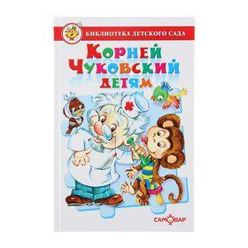Корней Чуковский детям (сборник)