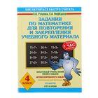 Задания по математике для повторения и закрепления учебного материала. 4 класс. Автор: Узорова О.В., Нефедова Е.А.