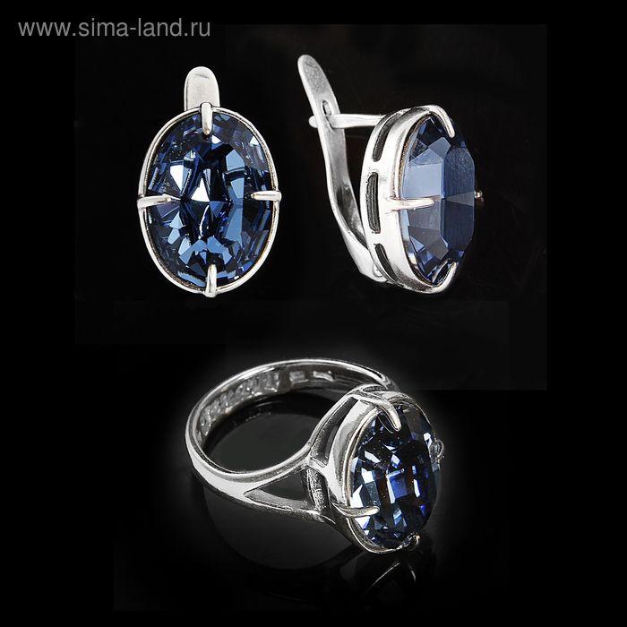 """Гарнитур 2 предмета: серьги, кольцо """"Иллер"""", размер 18, цвет синий в чернёном серебре"""