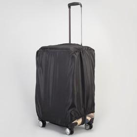 """Чехол защитный для чемодана, 46х34х22см, малый, 20"""", цвет чёрный"""