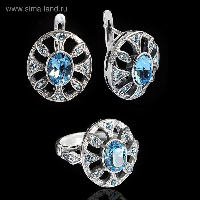 """Гарнитур 2 предмета: серьги, кольцо """"Луара"""", размер 16, бело-голубой в чернёном серебре"""