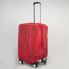 """Чехол защитный для чемодана 62х42х28 см, средний, 24"""", цвет красный"""
