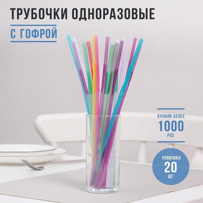 """Набор трубочек для коктейлей, 6х270 мм, """"Доляна"""", с длинной гофрой, цветные, 20 шт в упаковке"""