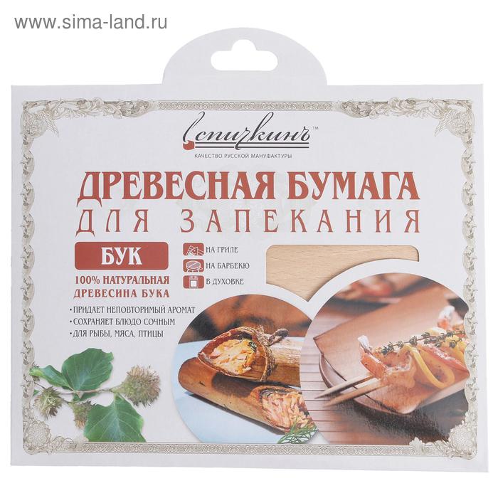 """Древесная бумага для запекания """"БУК"""" ДБЗ-1915-Б"""