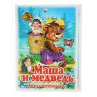 Книжка-непромокашка «Маша и Медведь»