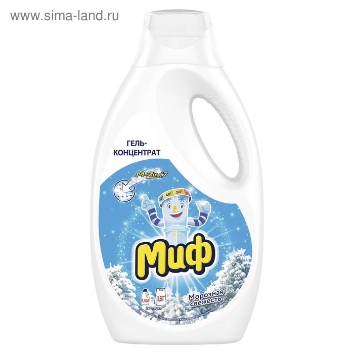 """Жидкий порошок Миф 3 в 1 """"Морозная свежесть"""", 1,56 л"""