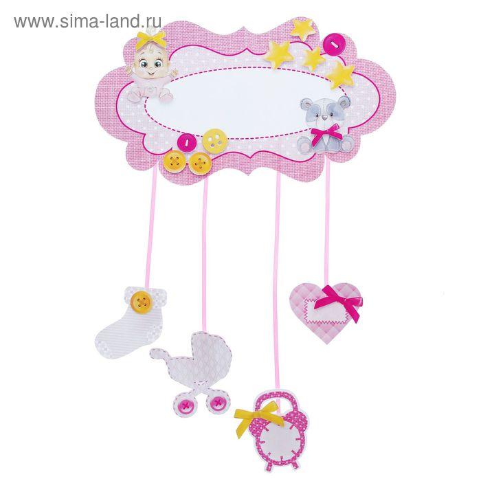 """Набор для скрапбукинга метрика малыша""""Розовые сны"""",24,4 х13,7 см"""