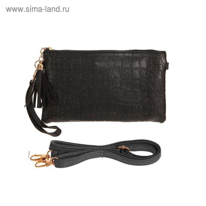 """Клатч женский """"Кэтрин"""", 1 отдел с перегородкой, 1 наружный карман, с ручкой, длинный ремень, чёрный"""