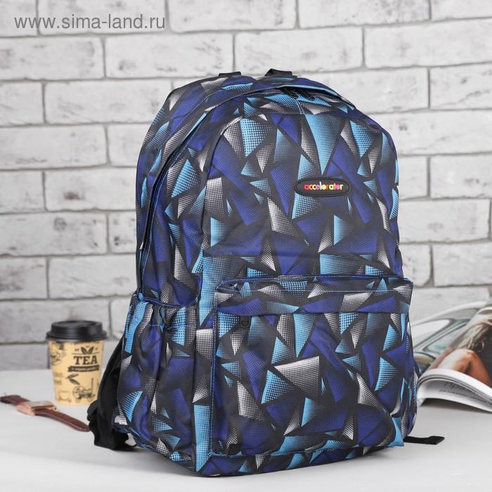 """Рюкзак молодёжный на молнии """"Треугольник"""", 1 отдел, 1 наружный и 2 боковых кармана, усиленная спинка, синий"""