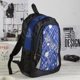 """Рюкзак молодёжный """"Узоры"""", 1 отдел, 1 наружный и 2 боковых кармана, чёрный/синий"""