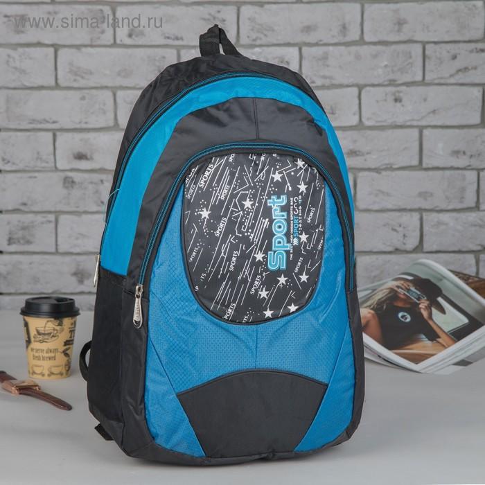 """Рюкзак молодёжный """"Волны"""", 1 отдел, 1 наружный и 2 боковых кармана, чёрный/синий"""