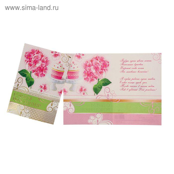 """Открытка """"С Днем рождения!"""" Розовые цветы, торт"""