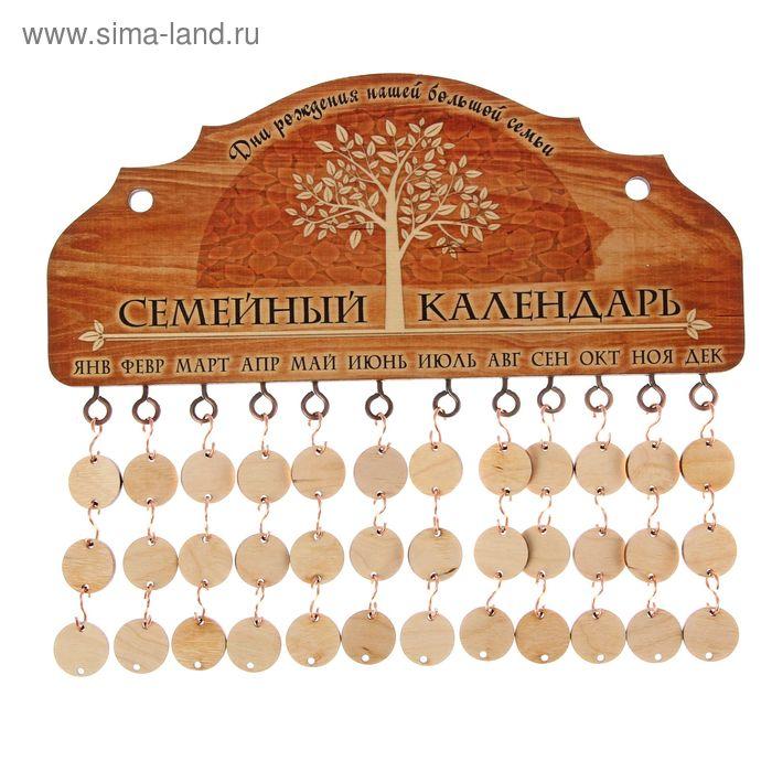 """Семейный календарь""""Древо"""" ск001"""