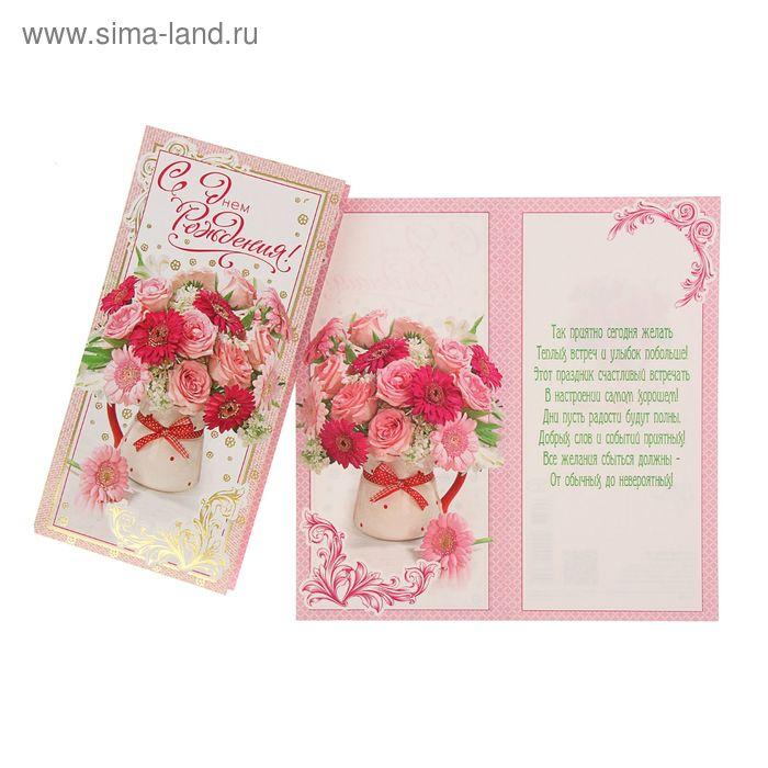 """Открытка """"С Днем Рождения!"""" евро, розовые цветы на белом фоне"""
