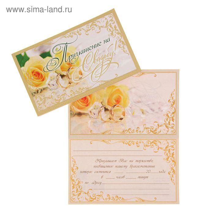 """Открытка """"Приглашение на Свадьбу!"""" мини, розы на белом фоне"""