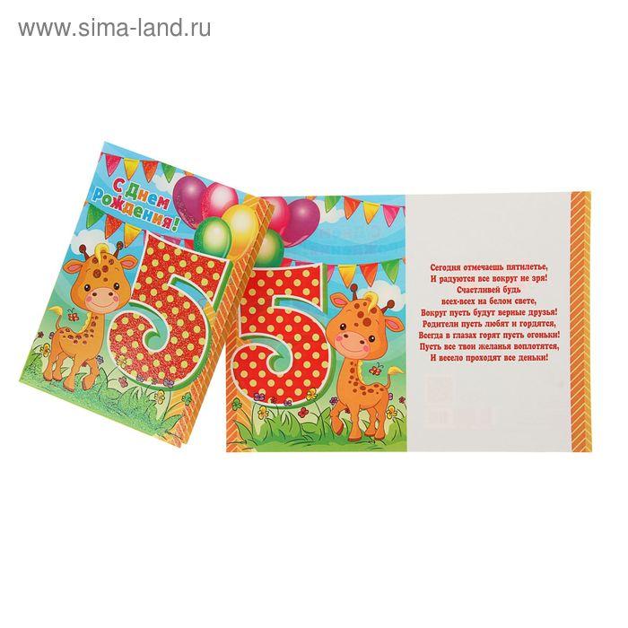 """Открытка """"С Днем Рождения! 5 лет!"""" жираф и шарики"""