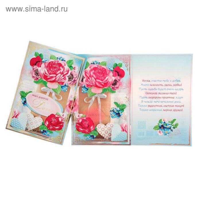 """Открытка """"Моей дорогой дочке!"""" Розовая роза, сердце из бумаги"""