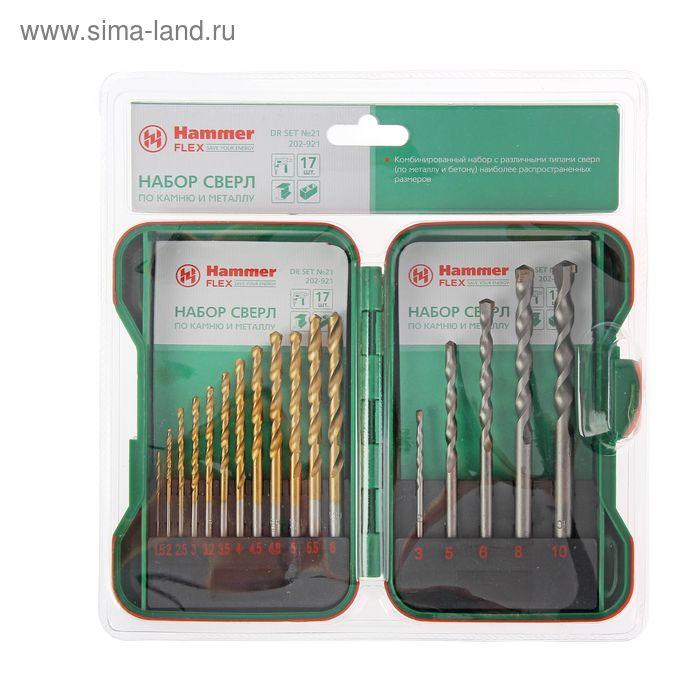 Набор сверл Hammer Flex 202-921, DR set № 21 (17 pcs), 1.5-10 мм, металл, камень, 17 шт.