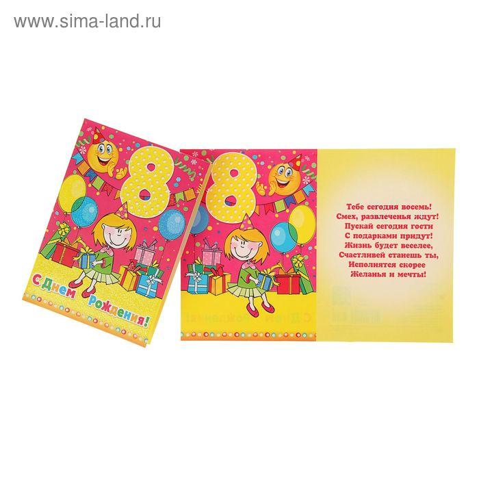 """Открытка """"С Днем Рождения! 8 лет!"""" девочка, подарки и шары"""