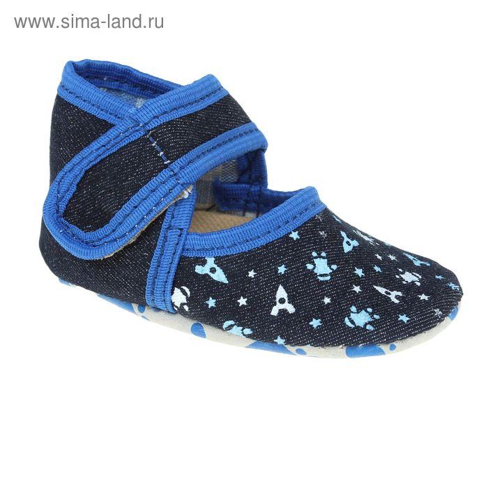 Пинетки, размер 16,5, цвет синий (арт. 89)