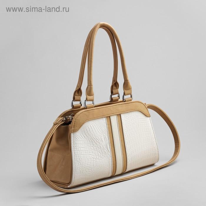Сумка женская на молнии, 1 отдел, 1 наружный карман, бежевый/белый
