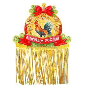 """Гирлянда с блестящим дождиком """"С Новым годом!"""""""