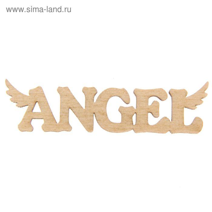 Декоративное слово для творчества Angel