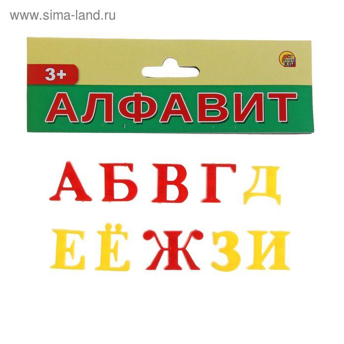 "Набор ""Алфавит. Буквы"", 33 элемента"
