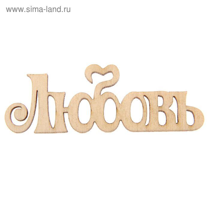 "Декоративное слово для творчества ""Любовь"""