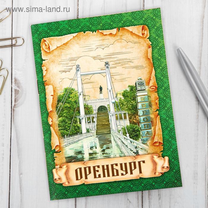"Блокнот ""Оренбург"""
