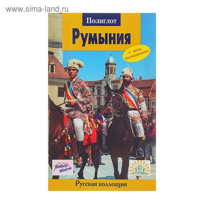 Путеводитель. Румыния. Автор: Лиходиевский В.