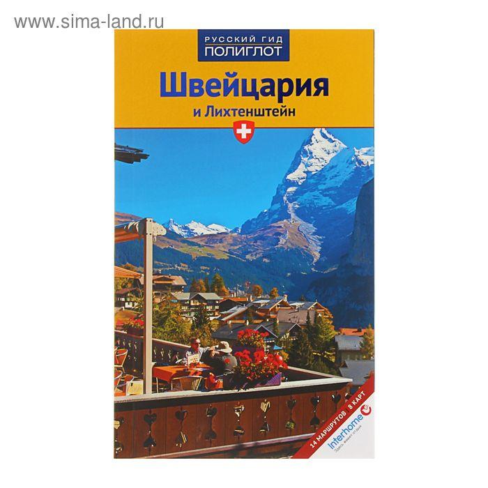 Путеводитель. Швейцария и Лихтенштейн. Автор: Хюслер О.