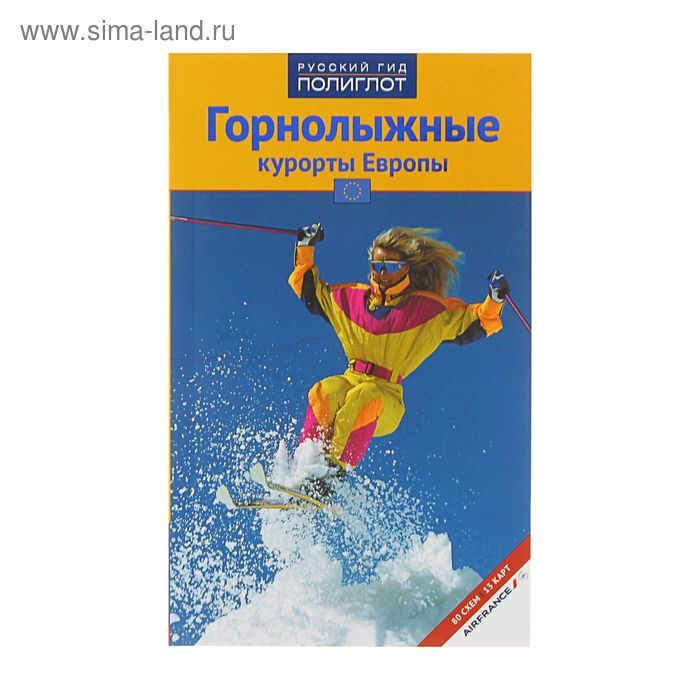 Путеводитель. Горнолыжные курорты Европы. Автор: Зоркая М.