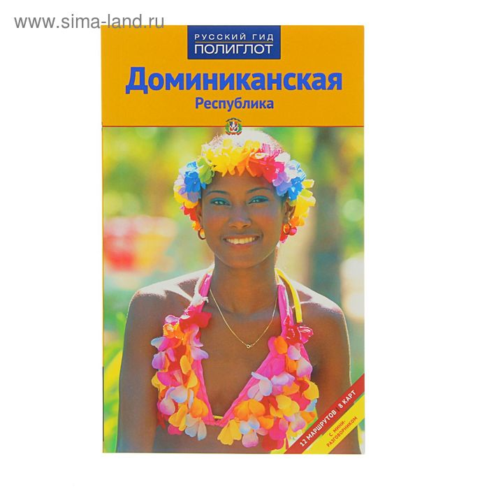 Путеводитель. Доминиканская Республика. Автор: Латцель М.