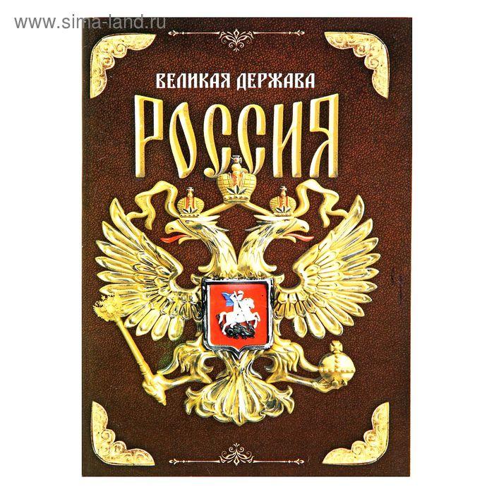 "Блокнот А6  ""Россия"", 32 листа, клетка"