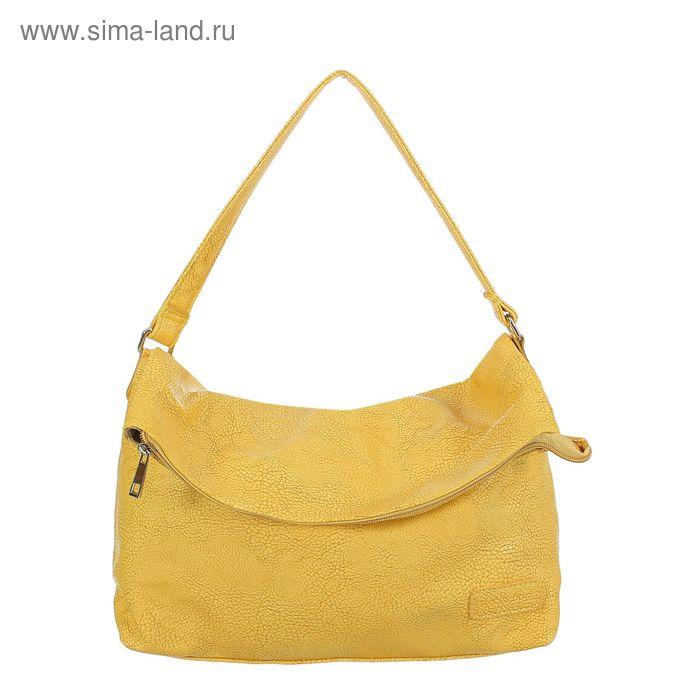 Сумка женская на молнии, 1 отдел, 1 наружный карман, жёлтая