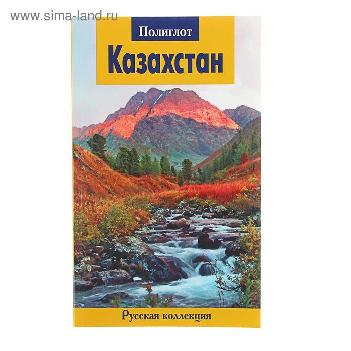 Путеводитель. Казахстан. Автор: Рябиков В.